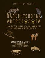 Paleontologija antropologa. Illjustrirovannyj putevoditel v zverinets proshlogo