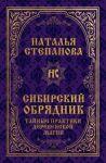Sibirskij obrjadnik.Tajnye praktiki derevenskoj magii