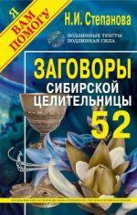 Zagovory sibirskoj tselitelnitsy. Vypusk 52