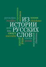 Из истории русских слов