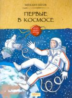 Pervye v kosmose