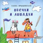 Ovechki i loshadki