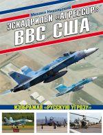 """Eskadrili """"Agressor"""" VVS SSHA: Izobrazhaja """"Russkuju ugrozu"""""""
