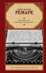 Ja zhiznju zhil pjanjaschej i prekrasnoj... (Pisma, dnevniki, stikhotvorenija...)