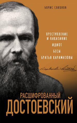 """Rasshifrovannyj Dostoevskij. """"Prestuplenie i nakazanie"""", """"Idiot"""", """"Besy"""", """"Bratja Karamazovy"""""""