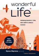 Wonderful Life. Razmyshlenija o tom, kak najti smysl zhizni