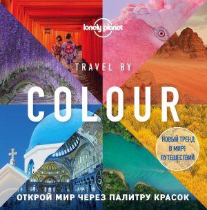 Travel by colour. Vizualnyj gid po miru