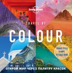 Travel by colour. Vizualnyj gid po miru