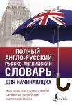 Полный англо-русский русско-английский словарь