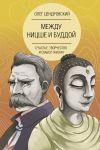 Mezhdu Nitsshe i Buddoj: schaste, tvorchestvo i smysl zhizni