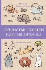 Pushistye kotiki i drugie pitomtsy