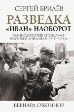 """Razvedka. """"Ivan"""" naoborot: vzaimodejstvie spetssluzhb Moskvy i Londona v 1942-1944 gg."""