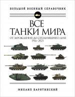 Vse tanki mira: Ot zarozhdenija do segodnjashnego dnja. 1916-2021