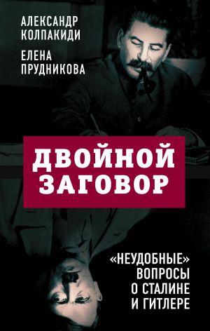 "Dvojnoj zagovor. ""Neudobnye"" voprosy o Staline i Gitlere"