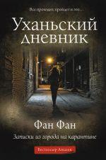 Ukhanskij dnevnik. Zapiski iz goroda na karantine