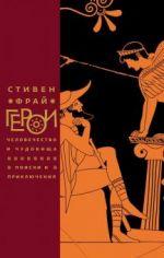 Geroi: Chelovechestvo i chudovischa. Poiski i prikljuchenija