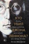 Kto ubil Dzhona Lennona? Zhizn, smert i ljubov velichajshej rok-zvezdy XX veka