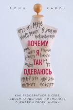 Почему я так одеваюсь? Как разобраться в себе, своем гардеробе и изменить сценарий своей жизни