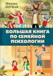 Bolshaja kniga po semejnoj psikhologii