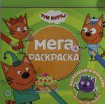 "Mega-raskraska N MR 2011 ""Tri Kota"""
