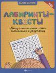 Labirinty-kvesty: mnogo-mnogo prikljuchenij, golovolomok i zaputanits