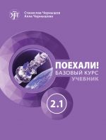 Poekhali! Let's go! 2.1. Russian for adults. A course for low-intermediate. New edition