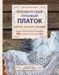 Orenburgskij pukhovyj platok. Sekrety russkogo vjazanija. Polnoe prakticheskoe rukovodstvo