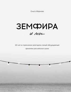 Zemfira i my. 20 let v stremlenii razgadat samyj obsuzhdaemyj fenomen rossijskogo roka