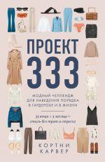 Proekt 333. Modnyj chelednzh dlja navedenija porjadka v garderobe i v zhizni