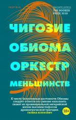 Orkestr menshinstv