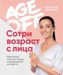 Age off. Sotri vozrast s litsa. Revitonika: nauchnyj podkhod k vozvrascheniju molodosti