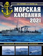 Morskaja kampanija 2021. Ezhegodnyj istoricheskij almanakh