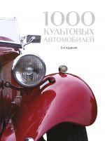 1000 kultovykh avtomobilej. 2-e izdanie