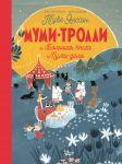 Mumi-trolli i Bolshaja kniga Mumi-dola