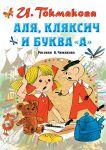 "Alja, Kljaksich i bukva ""A"""