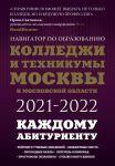 Kolledzhi i tekhnikumy Moskvy i Moskovskoj oblasti. Navigator po obrazovaniju 2021-2022