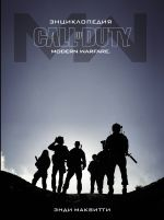 Entsiklopedija Call of Duty: Modern Warfare