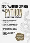 Programmirovanie na Python v primerakh i zadachakh