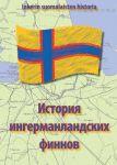 Istorija ingermanlandskikh finnov