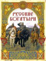 Russkie bogatyri. Luchshie byliny