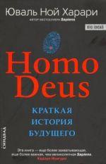 Homo Deus. Kratkaja istorija buduschego