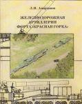"""Железнодорожная артиллерия форта """"Красная Горка"""""""
