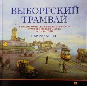 Vyborgskij tramvaj