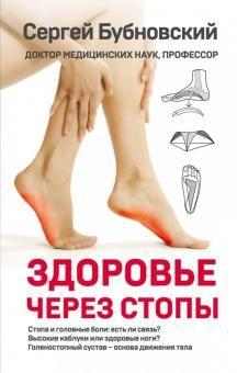 Zdorove cherez stopy