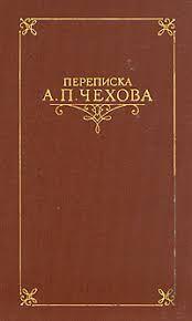 Переписка А.П. Чехова в трех томах