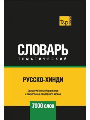 Russko-khindi tematicheskij slovar - 7000 slov