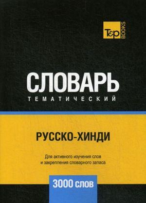 Russko-khindi tematicheskij slovar - 3000 slov