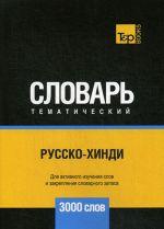 Русско-хинди тематический словарь - 3000 слов