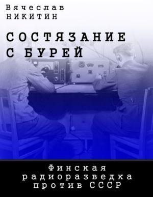 Sostjazanie s burej. Finskaja radiorazvedka protiv SSSR.