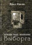 Chetyre veka shvedskogo Vyborga